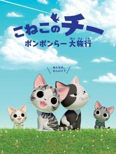 甜甜私房猫第4季普通话版