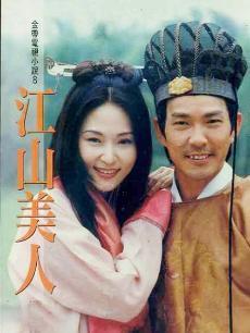 江山美人(全30集)