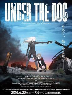 Under The Dog剧场版