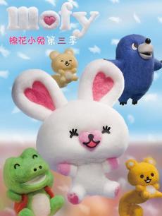 MOFY棉花小兔第三季