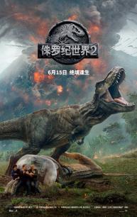 侏罗纪世界2:绝境求生