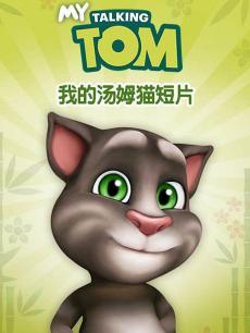 我的汤姆猫短片,高清在线播放