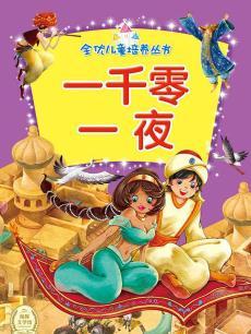 一千零一夜中文版