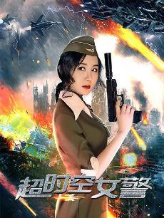 超时空女警