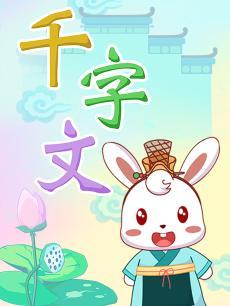 兔小贝千字文
