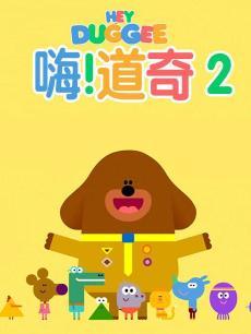 嗨!道奇第二季中文版