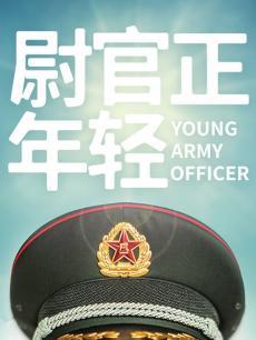 尉官正年轻