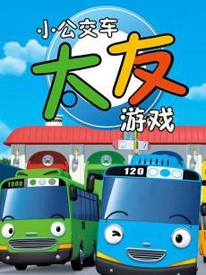小公交车太友游戏第一季