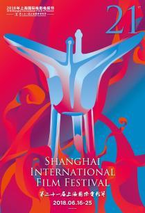 第21届上海国际电影节特别展映