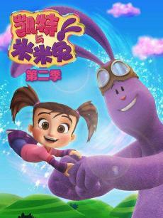 凯特与米米兔第二季