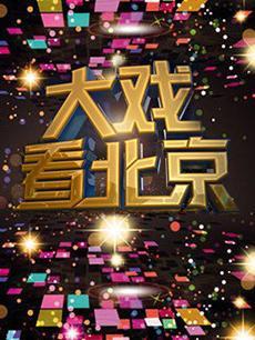 大戏看北京2018