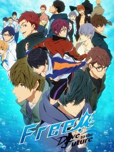 FREE!第3季
