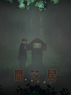 暗芝居第6季