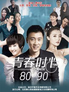青春时光8090