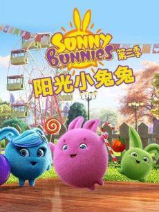 阳光小兔兔第三季