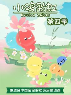 小鸡彩虹第四季