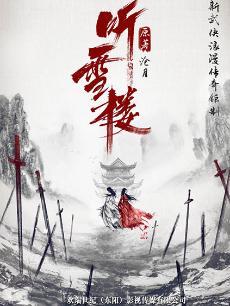 听雪楼(2018)