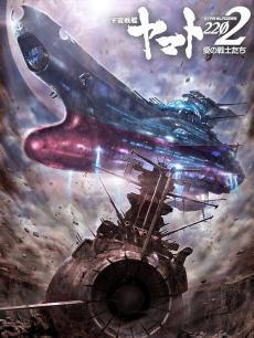 宇宙战舰大和号2202爱的战士们第6章回生篇