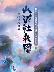 山河社稷图