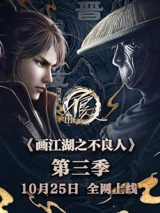画江湖之不良人第3季