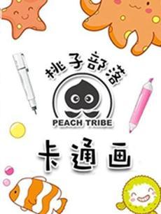 桃子部落卡通画