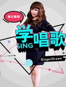每日学唱歌
