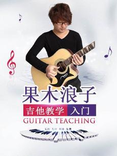 果木浪子吉他教学
