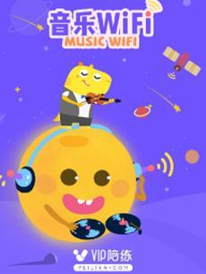音乐WiFi