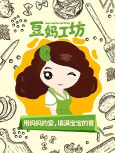 豆妈工坊之辅食系列