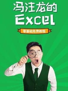 冯注龙的零基础Excel教程