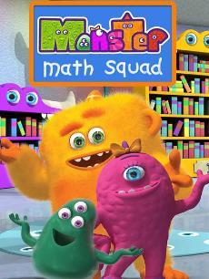 怪物数学小分队中文版