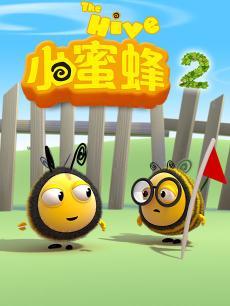 小蜜蜂第二季