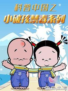 科普中国之小破孩禁毒系列