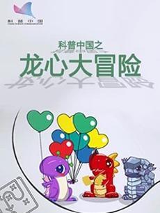 科普中国之龙心大冒险