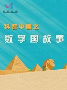 科普中国之数学国的故事