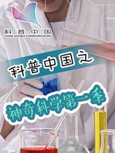 科普中国之神奇科学第一季