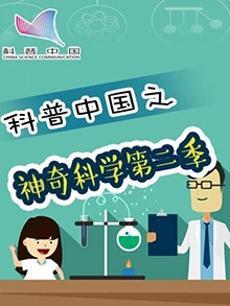 科普中国之神奇科学第二季