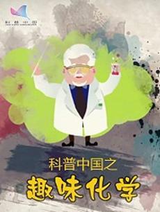 科普中国之趣味化学
