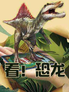 AR School之看!恐龙