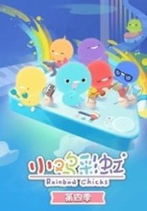 小鸡彩虹舞台秀第四季