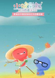 小鸡彩虹舞台秀第五季