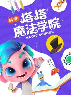 玩乐星球之塔塔的魔法学院