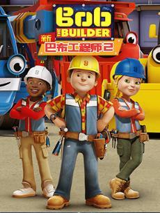 新巴布工程师第2季