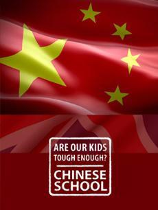 我们的孩子足够坚强吗?中国式教学