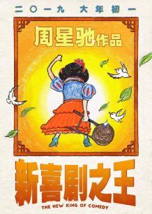 新喜剧之王(粤语)