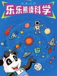 科普中国之乐乐熊读科学