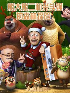 熊大熊二和光头强的森林探险