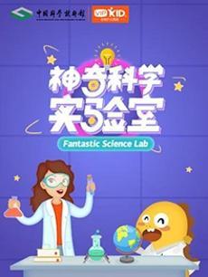 神奇科学实验室第一季