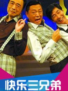 快乐三兄弟