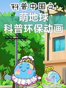 科普中国之萌地球科普环保动画